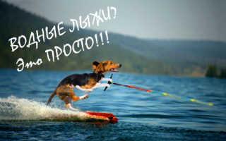 Покататься на водных лыжах