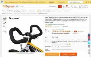 Руль бабочка для велосипеда