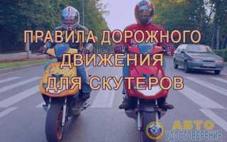 Правила езды на скутере