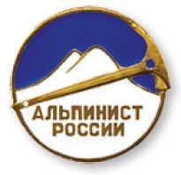 Разряды в альпинизме